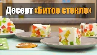 Торт «Битое стекло» из желе со сметаной