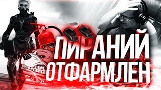 Пираний БОМБИТ|Пираний ОТФАРМЛЕН|КВШКИ СКИФОВ|НАРЕЗКА №34 |18+