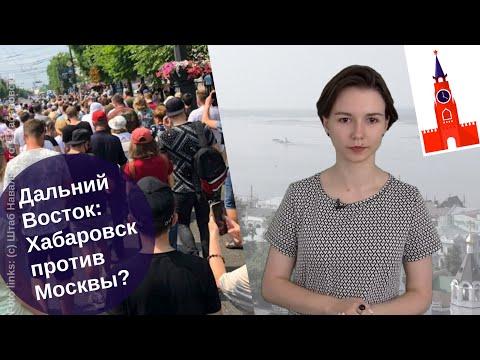 Дальний Восток: Хабаровск против Москвы? [видео]