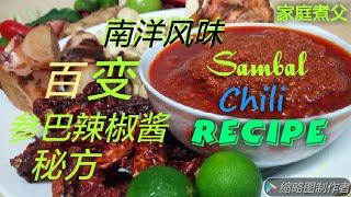 参巴辣椒酱秘方公开 Sambal Chili Recipe 《第一集》 非常好用的一款辣椒酱!!!