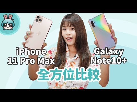 iPhone 11 Pro Max V.S Galaxy Note10+ 比較
