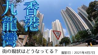 <香港>香港の今をお届けします|2021年4月7日|九龍灣(カオルーンベイ)