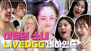 이달의 소녀(LOONA)✔️선공개ㅣDance On My Ownㅣ'LIVE DGG' 촬영 비하인드