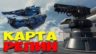 НОВАЯ КАРТА - РЕПИН! / ОТКРЫТИЕ КОНТЕЙНЕРОВ! СПЕКТР! / TankiX