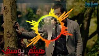 تحميل اغاني هيثم يوسف. ها يابة شكلنة MP3