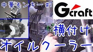 【中華モンキー】vol.7☆Gクラフト★横付けオイルクーラー★買ったので改造します (125cc) ☆【キットバイク】  Gcraft