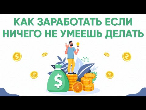 Заработок на инвестициях в интернете от 100