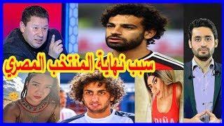 سبب نهاية المنتخب المصري في أمم أفريقيا - أخلاقيا و إداريا