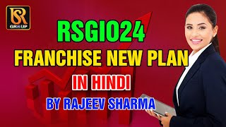 Welcome to RSGIO24 | A leading company in Integrated Sales & Marketing