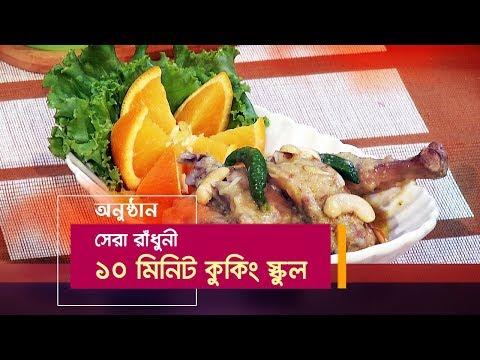 , title : 'Shera Radhunir Cooking School | Ep 06 | Sabina Sirazi | Maasranga TV | 2018