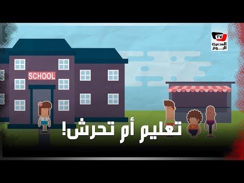 فيديو على «بنك المعرفة» لوزارة التعليم يثير غضب أولياء الأمور: يحث على التحرش