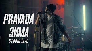 pravada - зима (official studio live)