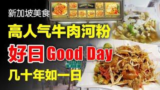 新加坡美食 I 高人气牛肉河粉,好日Good Day物美价廉,新加坡小贩美食几十年如一日【狮城访谈】