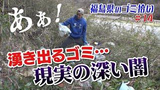 #14「ブンケン歩いてゴミ拾いの旅」浜中会津横断編2