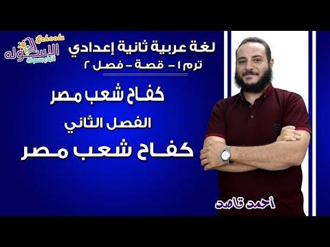 لغة عربية تانية إعدادي 2019   كفاح شعب مصر  تيرم1 - قصة- فصل 2  الاسكوله