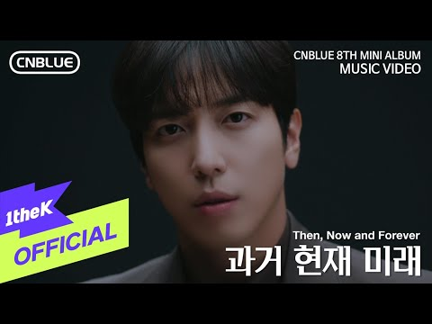 CNBLUE - Then, Now and Forever