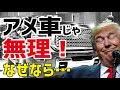 【海外の反応】アメ車じゃ無理!「「トランプはアメリカの車を日本で売りたいようだがそれは無理な話だ(笑)」なぜなら…【日本人も知らない真のニッポン】