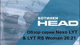Oбзор серии горнолыжных ботинок HEAD Nexo LYT & LYT RS Woman 2020-2021