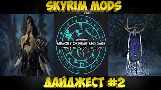 Дайджест #2 - Сильвана из WarCraft,Оружейня страха и ужаса и Дары Чужого - Skyrim Mods