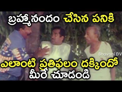 బ్రహ్మానందం చేసిన పనికి  ఎలాంటి ప్రతిఫలం దక్కిందో  మీరే చూడండి  || Latest Telugu Movie Scenes