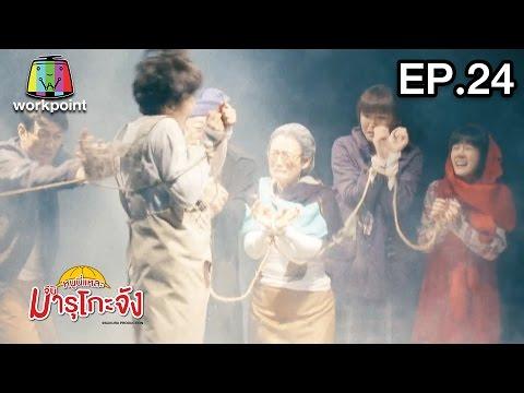 หนูนี่แหละมารุโกะจัง  |  EP. 24 | รูปปั้นราชสีห์
