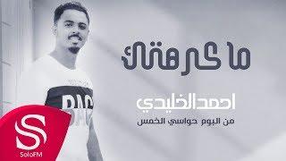مازيكا ما كرهتك - احمد الخليدي ( البوم حواسي الخمس ) 2020 تحميل MP3