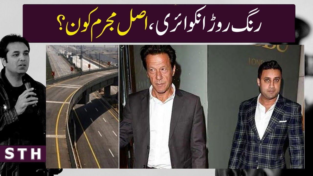 Ring Road Inquiry the real culprits? | Talat Hussain