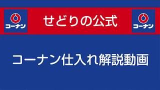 【せどり】コーナン解説動画02【公式】