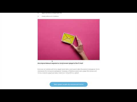 Взять кредит без электронной почты