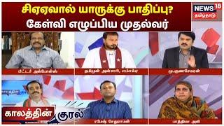 Kaalaththin Kural: சிஏஏவால் யாருக்கு பாதிப்பு? - கேள்வி எழுப்பிய முதல்வர் | CAA | EPS