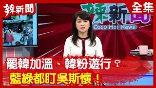 【辣新聞152】罷韓加溫、韓粉遊行? 藍綠都盯吳斯懷! 2020.01.17