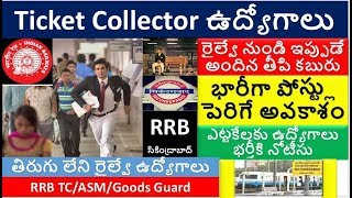 Ticket Collector Recruitment Notice (3000 ఉద్యోగాలు) || RRB TC/ASM/Goods Guard Official Notice