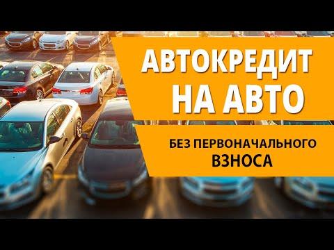 Автокредит на автомобиль без первоначального взноса, отзывы