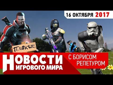 ПЛОХИЕ НОВОСТИ: война с ЛУТБОКСАМИ, Destiny 2 и КИНО, ПОБЕДИТЕЛИ розыгрыша игр за 60 000