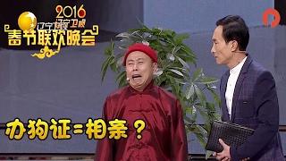 《2016辽视春晚》 :小品《谁替我证明》潘长江 巩汉林等