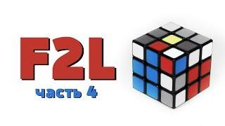 F2L 4 часть | обучение ФРИДРИХ | СКОРОСТНАЯ СБОРКА КУБИКА РУБИКА 3Х3