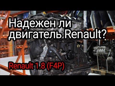 Фото к видео: Изучаем надежность двигателя Renault 1.8 (F4P) на примере изношенного экземпляра.
