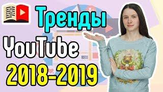 Тренды YouTube в 2018-2019 году. Что будет популярно на YouTube в 2019 году
