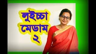 লুইচ্চা মেডাম 2।Luiccha Madam 2 | Bangla Funny Video 2018 | Faporbazz tv.