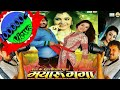 CG Movie, All Video Songs Shooting For Chhattisgarhi Movie मयारू गंगा With Effects