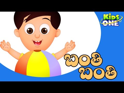 Banthi Banthi Telugu Nursery Rhymes For Kids | Ball Rhyme