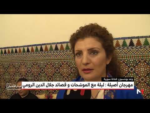 العرب اليوم - شاهد: أمسية الموشحات الأندلسية وقصائد جلال الدين الرومي