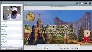 #CresoCoin Новости с первой международной конференции CresoCoin