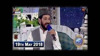 Zahe Muqadar Huzoor-e-Haq Se - Qari Waheed Zafar Qasmi