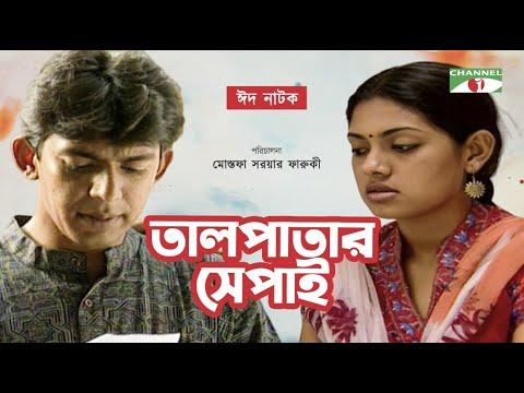 Talpatar Sepai | Bangla Eid Natok | Chanchal Chowdhury | Nusrat Imrose Tisha | Farooki | Channel i