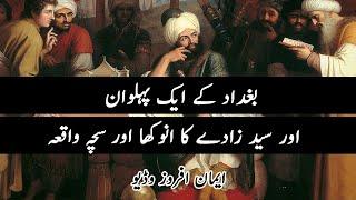 Syed Zaday aur Baghdad kay Pehalwan ka Anokha Waqia | True Islamic Story | Laila Ayat Ahmad