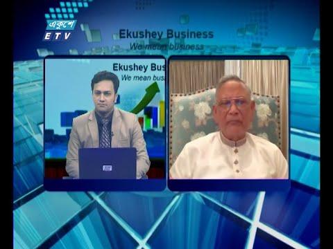 Ekushey Business || একুশে বিজনেস || আলোচক: ড. মো. মঈনুল আহসান, ম্যানেজিং ডিরেক্টর, গ্রীন লাইফ মেডিকেল কলেজ অ্যান্ড হসপিটাল || Part 04 || 29 June 2020 || ETV Business