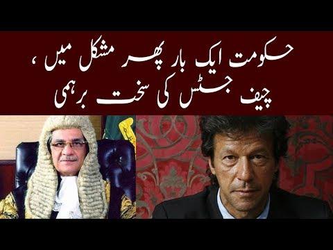 Hakumat Aik Bar Phir Mushkil Mai, CJ Ki Sakht Barhami   Takrar with Imran Khan   Express News