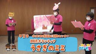 声で心を伝えよう「朗読ボランティア うさぎのミミ」甲賀市 水口地域福祉活動センター
