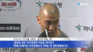 '재치만점' 차두리의 말말말 / YTN